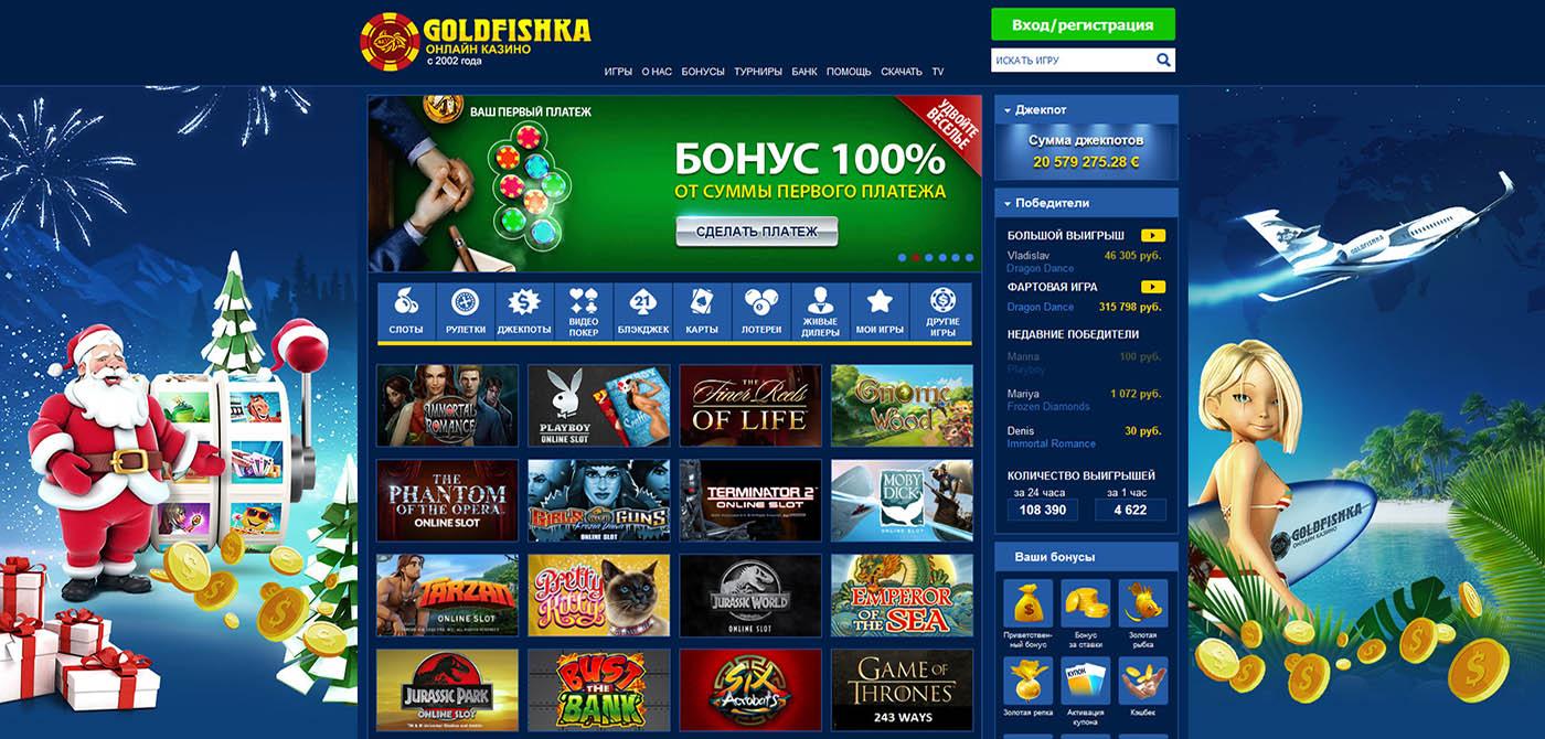 голдфишка казино онлайн обход блокировки официальное зеркало